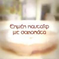 Εκμέκ κανταΐφι με σοκολάτα από τον Στέλιο Παρλιάρο στις Γλυκές Αλχημείες!