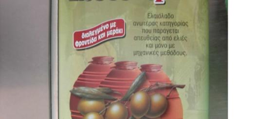 liodentro